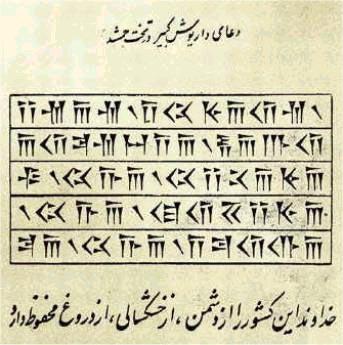 http://www.iranianshistoryonthisday.com/photos/0417doa.jpg