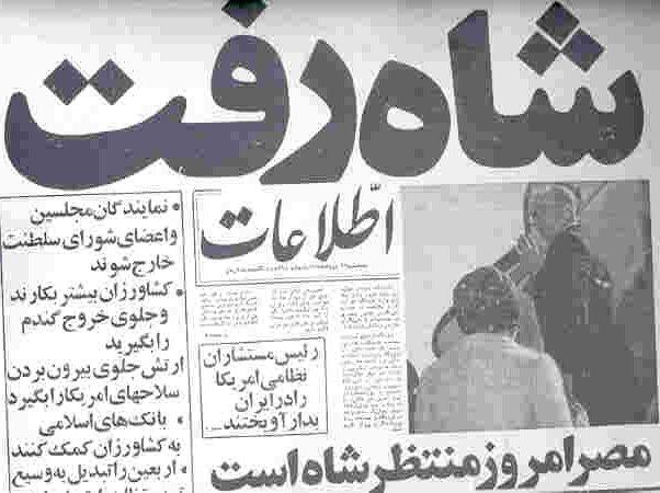 عکس قسمت بالاي صفحه اول روزنامه اطلاعات26 دي ماه 1357
