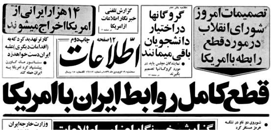 http://www.iranianshistoryonthisday.com/photos/et-19f.jpg